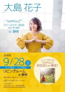 hanakooshima7
